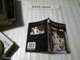 西方学术名著导读丛书:〈拉奥孔〉导读
