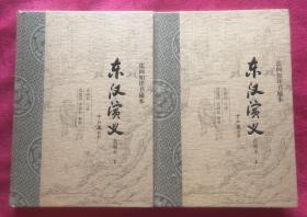 东汉演义(典藏本)连阔如评书秘本 精(全二册)