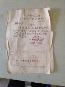 四川师范大学保送生录取通知书【90年,共六张】
