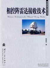 相控阵雷达接收技术