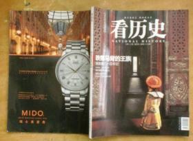 看历史 2012年1月刊总第22期(跌落马背的王族)