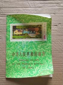 中华人民共和国邮票