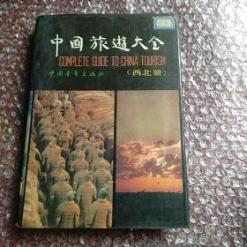 中国旅游大全