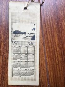 1958日历卡