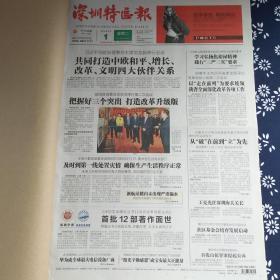 深圳特区报 2014年4月(1-10日)