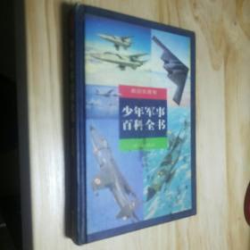 少年军事百科全书.航空武器卷
