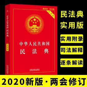 2020新版中华人民共和国民法典 正版实用中国全国两会新修订版民法典法律法规书籍参考资料含总则物权合同人格权编等 法制出版社