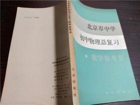 北京市中学 初中物理总复习 教学参考书 北京教育学院教学研究部 北京出版社 1984年 32开平装  经典老教辅