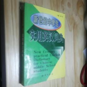 新世纪中学生实用英汉词典