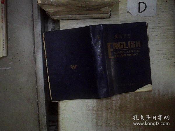 英语学习 【1983年合订本】   。