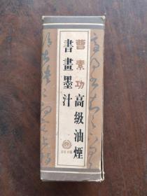 """80年代,上海墨厂制(电话六位数):""""曹素功高级油烟书画墨汁""""(一瓶,100克,未开封)——桐油烟料,添加麝香"""