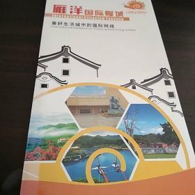 梅州梅县雁洋国际慢城 宣传单