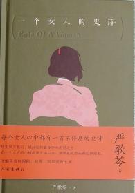 作家严歌苓签名《一个女人的史诗》一版一印