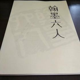 翰墨六人(梅州书画名家六人作品)