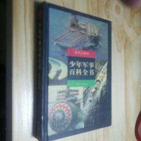 少年军事百科全书.海军 武器卷