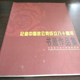纪念中国致公党成立八十周年 书画作品集