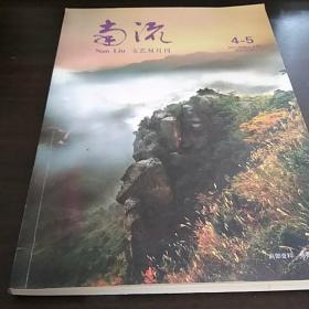 南流(2013年第4-5期 总第55期)(广西博白县客家期刊)