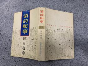 清诗纪事 17