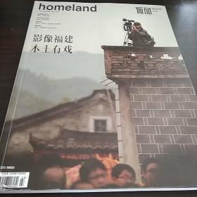 家园 杂志(摄影专业杂志)