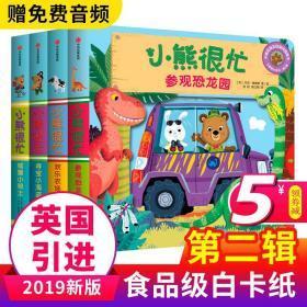 小熊很忙系列(第1辑):参观恐龙园