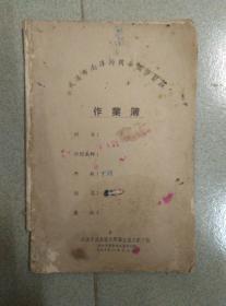 武汉市南洋归国华侨学习班作业簿手抄《一百个石膏像》前面两页为批为甲等的作业