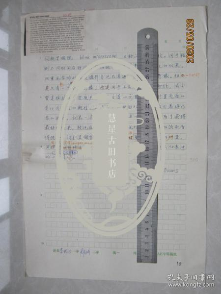 新闻出版总署人教司司长李敉力手稿:闪视显微镜[中国大百科全书物理辞条]中国大百科全书副总编辑周志成审稿