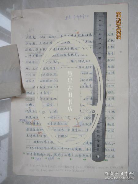 新闻出版总署人教司司长李敉力手稿:B衰变[中国大百科全书物理辞条]中国大百科全书副总编辑周志成审稿