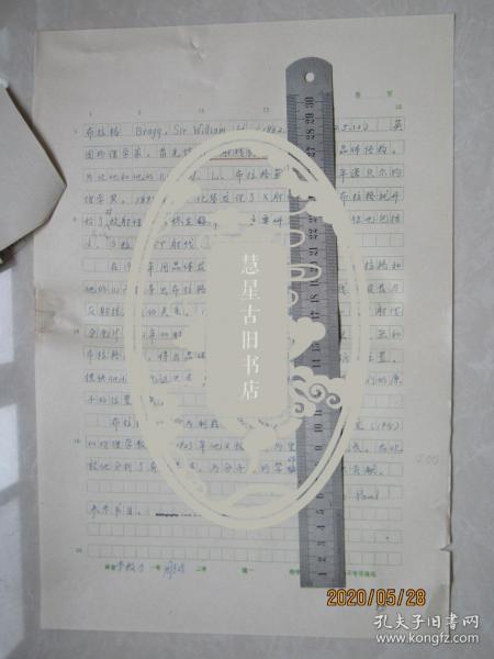 新闻出版总署人教司司长李敉力手稿:布拉格[中国大百科全书物理辞条]中国大百科全书副总编辑周志成审稿
