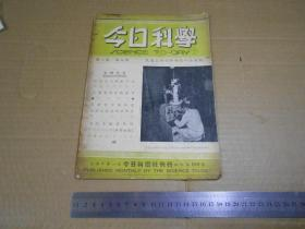 今日科学 第一卷 第三期 (民国三十六年十月一日版,品好)有天津鲍泉洲存书印,内有天津老广告,详见照片