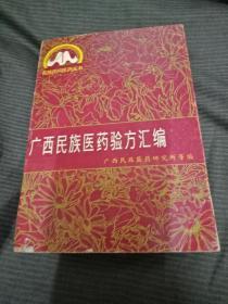 广西民族医药验方汇编
