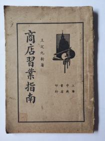 民国二十五年八月三版《商店习业指南》内有施文彬题字。