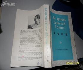 艾青诗选 汉英对照 作者:  艾青 外文出版社