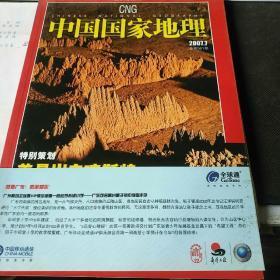 中国国家地理2007.7(总第561期)