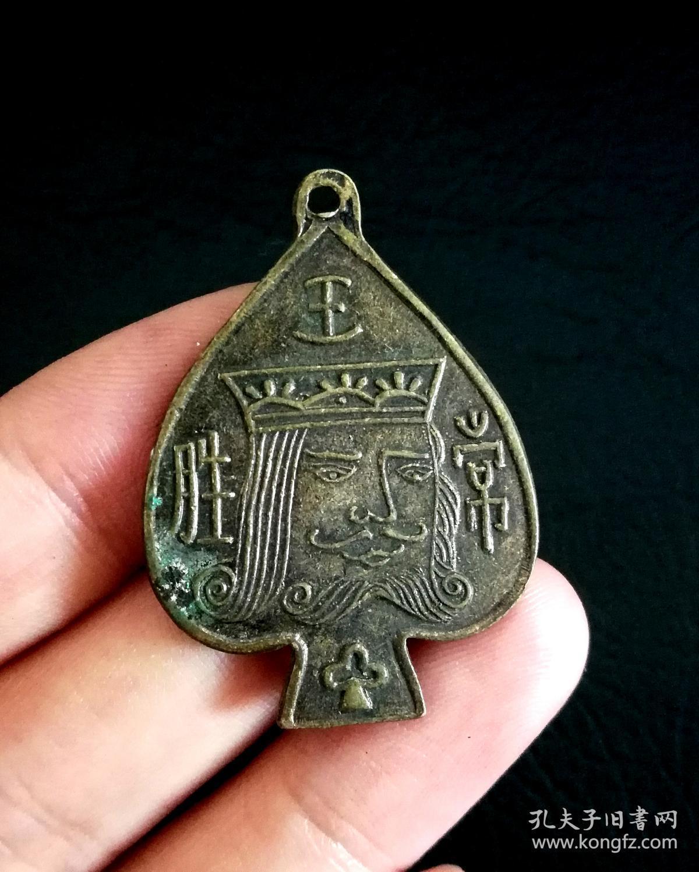 民国:王常胜心形项链吊坠挂花铜牌美品