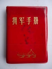 拥军手册.未使用(1972年春节慰问)