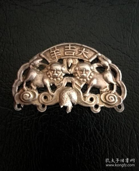 清代:大吉羊双狮老银挂饰