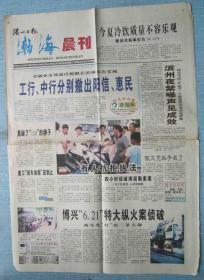山东党报——滨州日报渤海晨刊