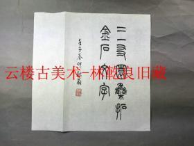 ◆◆◆林乾良旧藏----西泠印社总干事韩登安  浙江省文史馆馆员  书法      100%保真