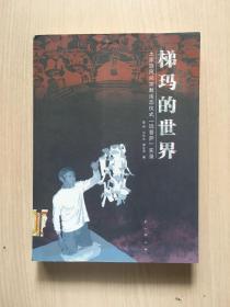 """梯玛的世界:家族民间宗教活态仪式""""玩菩萨""""实录"""