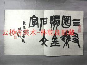 ◆◆◆林乾良旧藏----著名书法家陆维钊    书法  上款:林乾良   100%保真