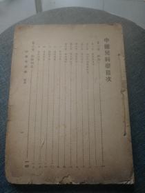 中国儿科学