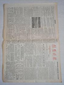 拉萨晚报1987年8月11日(8开四版)我市五届人大一次会议隆重开幕。