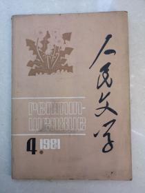人民文学,1981-4