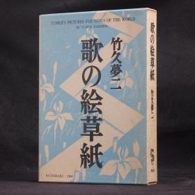 日文原版现货 1966年龙星阁版 竹久梦二画集 歌之绘草纸【布面精装 双重函套】