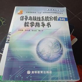 信号与线性系统分析 第4版