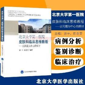 北京大学第一医院皮肤科临床思维教程:以问题为中心的探讨