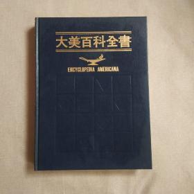 大美百科全书17【正版现货】