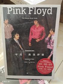 全新正版,经典摇滚音乐指南:平克·弗洛伊德