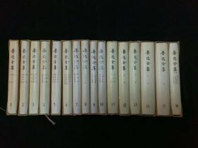 鲁迅全集,精装,全16册
