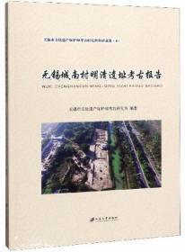 无锡城南村明清遗址考古报告